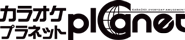 カラオケplanet